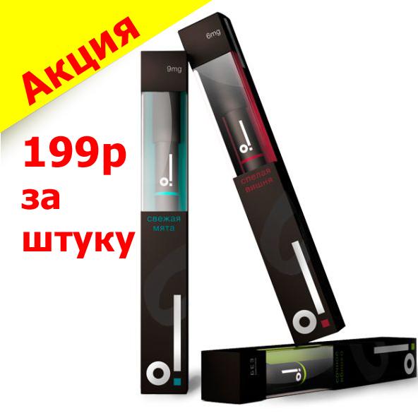 Купить одноразовые электронные сигареты челябинск одноразовые электронные сигареты новосибирск купить оптом