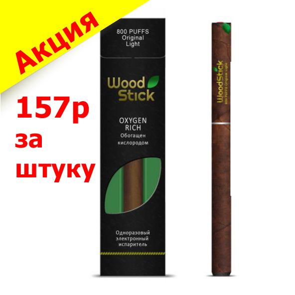 Одноразовые электронные сигареты ульяновск купить мундштук для сигарет купить страх и ненависть