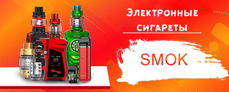 smok-category