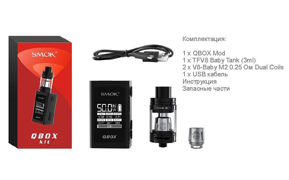 Электронная Сигарета SMOK QBox 50W Original Kit Серебро ...