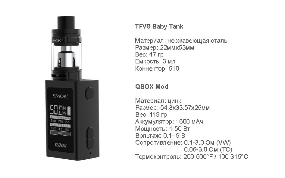 Smok QMod